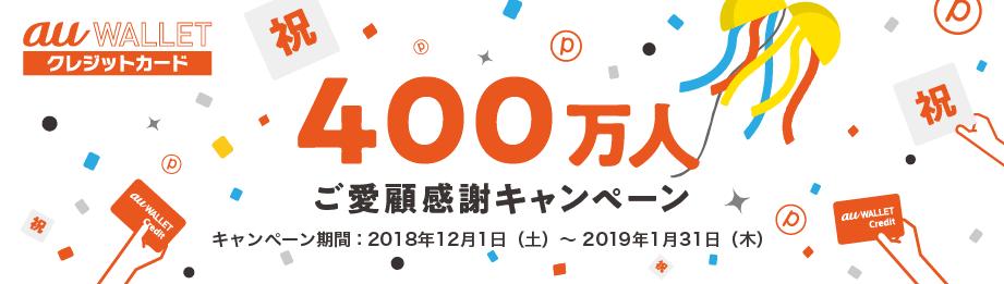 400万人ご愛顧感謝キャンペーン キャンペーン期間:2018年12月1日(土)~2019年1月31日(木)