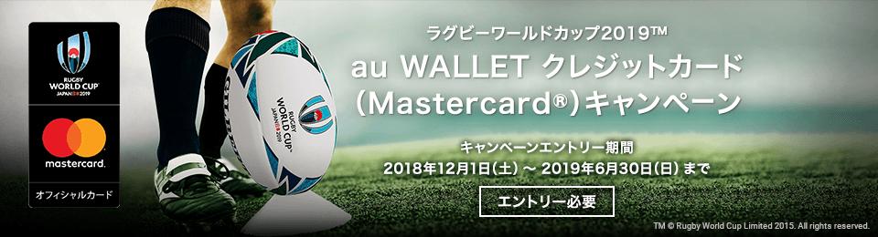 ラグビーワールドカップ2019™ au WALLET クレジットカード (Mastercard®)キャンペーン