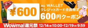 Wowma!セールでお使いいただけるクーポンをプレゼント!3,800円(税込)以上のお買い物で使える600円割引クーポンをau WALLET クレジットカード会員さま限定で配布!