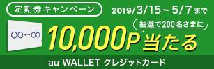 期間中にエントリーのうえ、対象の鉄道・バス会社で1回10,000円以上をご利用された方の中から、抽選で200名さまにWALLET ポイント10,000Pプレゼント。
